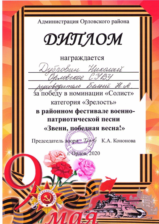 24 Дубровин